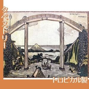 葛飾北斎「たかはしのふじ」【タペストリー:トロピカル】