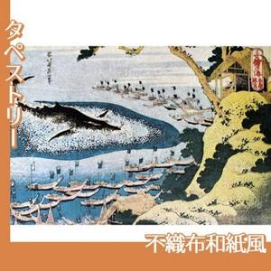 葛飾北斎「千絵の海 五島鯨突」【タペストリー:不織布和紙風】