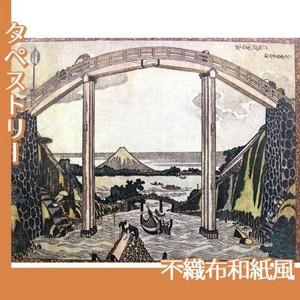 葛飾北斎「たかはしのふじ」【タペストリー:不織布和紙風】