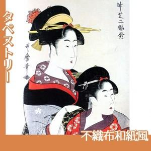 喜多川歌麿「竹芝二幅対」【タペストリー:不織布和紙風】