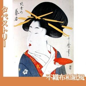 喜多川歌麿「北国に芸者」【タペストリー:不織布和紙風】