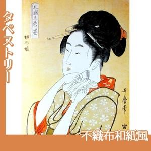 喜多川歌麿「北国五色墨 切の娘」【タペストリー:不織布和紙風】