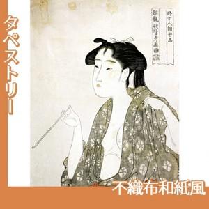 喜多川歌麿「婦女人相十品 煙草の煙を吹く女」【タペストリー:不織布和紙風】