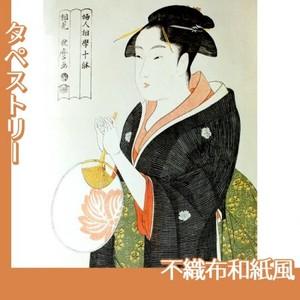 喜多川歌麿「婦人相学十躰 団扇を持つ女」【タペストリー:不織布和紙風】