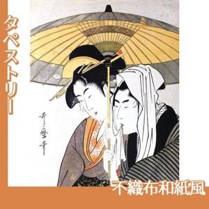 喜多川歌麿「相合傘」【タペストリー:不織布和紙風】