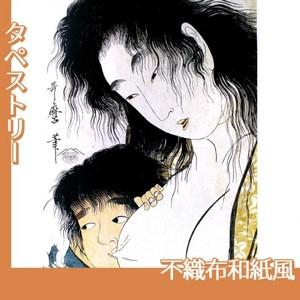 喜多川歌麿「山姥と金太郎」【タペストリー:不織布和紙風】