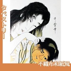 喜多川歌麿「山姥と金太郎 耳かき」【タペストリー:不織布和紙風】