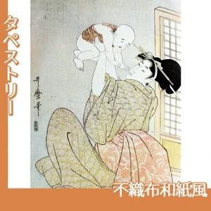 喜多川歌麿「母と子 高い高い」【タペストリー:不織布和紙風】