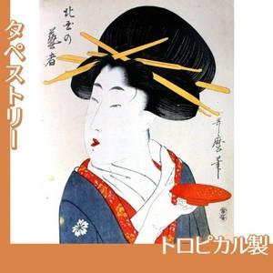 喜多川歌麿「北国に芸者」【タペストリー:トロピカル】