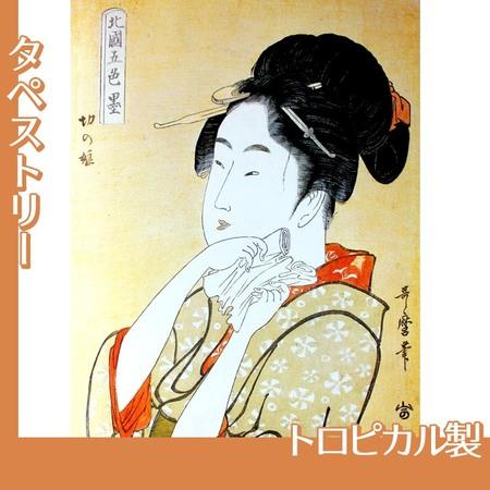 喜多川歌麿「北国五色墨 切の娘」【タペストリー:トロピカル】