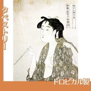 喜多川歌麿「婦女人相十品 煙草の煙を吹く女」【タペストリー:トロピカル】