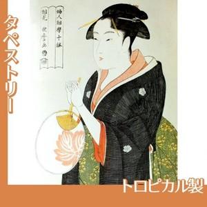 喜多川歌麿「婦人相学十躰 団扇を持つ女」【タペストリー:トロピカル】