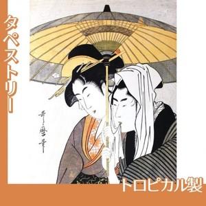 喜多川歌麿「相合傘」【タペストリー:トロピカル】