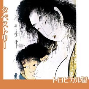 喜多川歌麿「山姥と金太郎」【タペストリー:トロピカル】