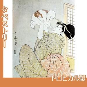 喜多川歌麿「母と子 高い高い」【タペストリー:トロピカル】