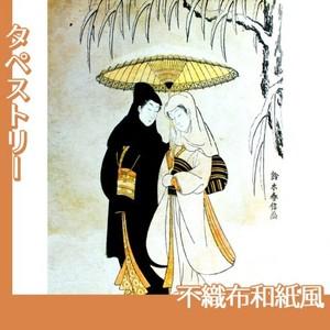 鈴木春信「雪中相合傘」【タペストリー:不織布和紙風】