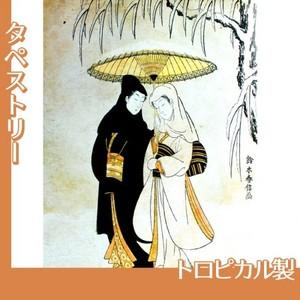 鈴木春信「雪中相合傘」【タペストリー:トロピカル】