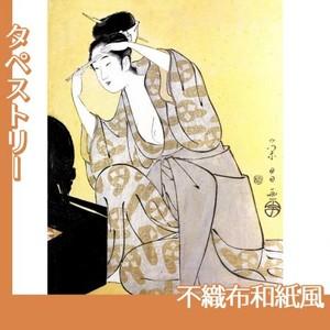 鳥高斎栄昌「眉剃り」【タペストリー:不織布和紙風】