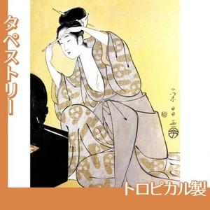 鳥高斎栄昌「眉剃り」【タペストリー:トロピカル】