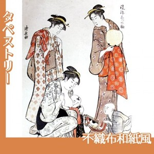 鳥居清長「風流三ツの駒 春駒」【タペストリー:不織布和紙風】