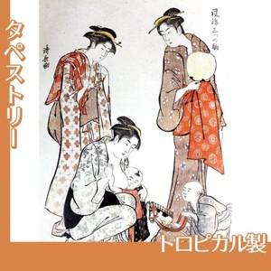 鳥居清長「風流三ツの駒 春駒」【タペストリー:トロピカル】
