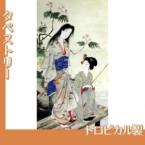 橋本周延「美人釣魚図」【タペストリー:トロピカル】