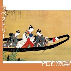 西村重長「舟中の遊女と禿図」【タペストリー:トロピカル】