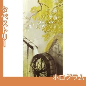 川合玉堂「暮春の雨2」【タペストリー:ホログラム】