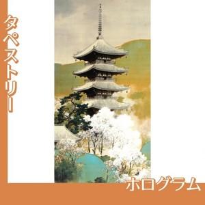 川村曼舟「古都の春」【タペストリー:ホログラム】