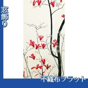小林古径「木蓮」【窓飾り:不織布フラット100g】