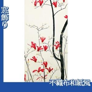 小林古径「木蓮」【窓飾り:不織布和紙風】