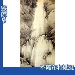 岸竹堂「春秋瀑布図」【窓飾り:不織布和紙風】
