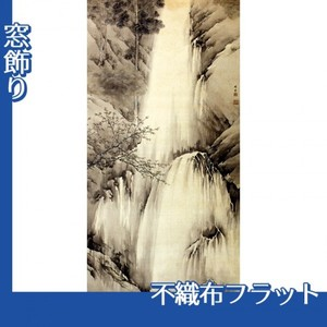 岸竹堂「春秋瀑布図」【窓飾り:不織布フラット100g】