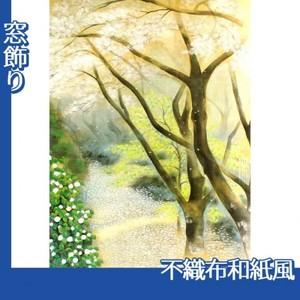 小茂田青樹「春庭」【窓飾り:不織布和紙風】