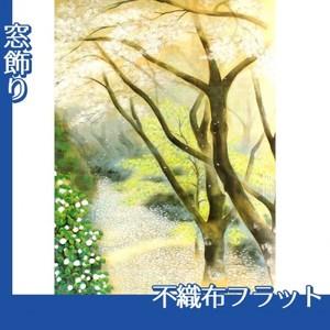 小茂田青樹「春庭」【窓飾り:不織布フラット100g】