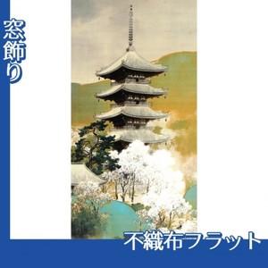 川村曼舟「古都の春」【窓飾り:不織布フラット100g】