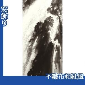 竹内栖鳳「瀑布」【窓飾り:不織布和紙風】