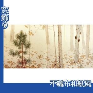 菱田春草「落葉(右)」【窓飾り:不織布和紙風】