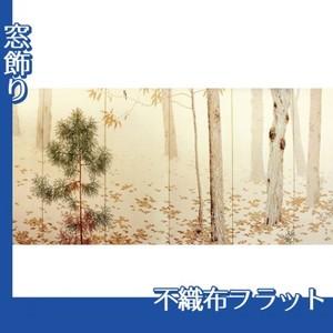 菱田春草「落葉(右)」【窓飾り:不織布フラット100g】
