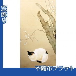 菱田春草「猫梅」【窓飾り:不織布フラット100g】