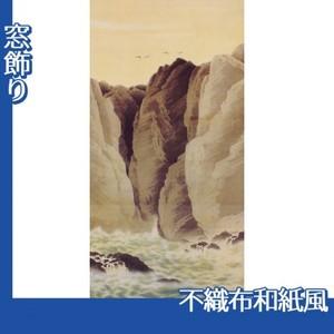 下村観山「荒磯」【窓飾り:不織布和紙風】