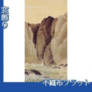 下村観山「荒磯」【窓飾り:不織布フラット100g】
