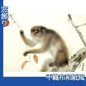 橋本関雪「猿」【窓飾り:不織布和紙風】