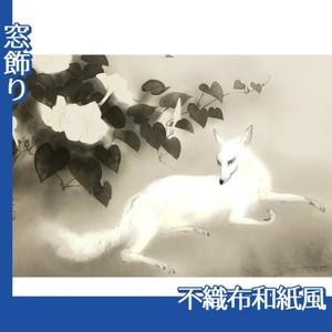 橋本関雪「夏夕」【窓飾り:不織布和紙風】