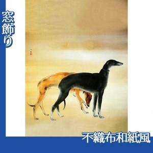 橋本関雪「唐犬図1」【窓飾り:不織布和紙風】