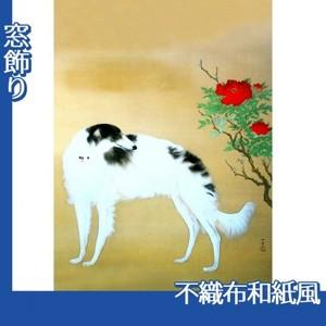 橋本関雪「唐犬図2」【窓飾り:不織布和紙風】