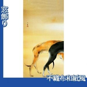 橋本関雪「唐犬図1(左)」【窓飾り:不織布和紙風】