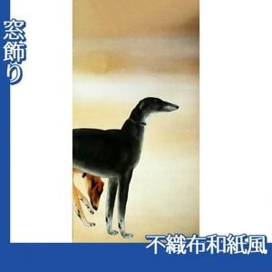 橋本関雪「唐犬図1(右)」【窓飾り:不織布和紙風】