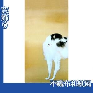 橋本関雪「唐犬図2(左)」【窓飾り:不織布和紙風】