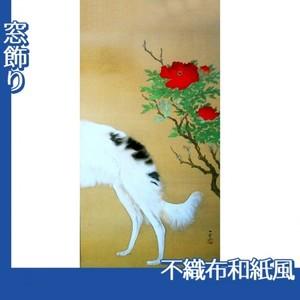 橋本関雪「唐犬図2(右)」【窓飾り:不織布和紙風】
